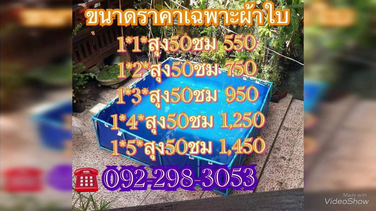 บ่อผ้าใบ �บบสำเร็จ พร้อมราคา0922983053