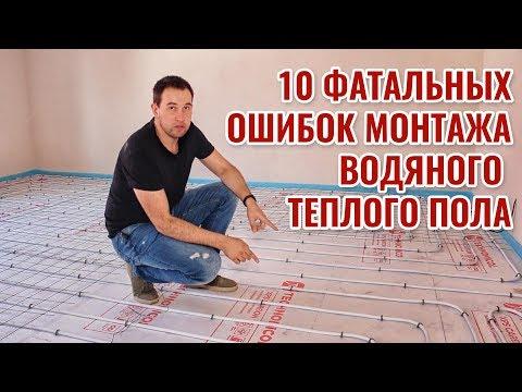 10 ФАТАЛЬНЫХ ошибок монтажа водяного теплого пола