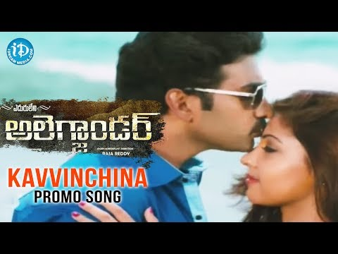Kavvinchina Promo Song - Eduruleni Alexander Movie Songs - Taraka Ratna‬ - Komal Jha