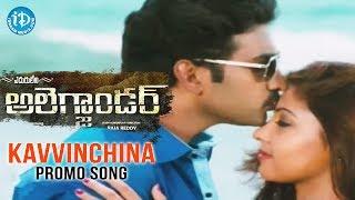 Kavvinchina Promo Song - Eduruleni Alexander Movie Songs - Taraka Ratna - Komal Jha