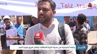 وقفة احتجاجية في مدينة التربة للمطالبة بإصلاح طريق هيجة العبد