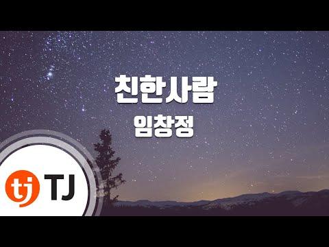 [TJ노래방 / 반키내림] 친한사람 - 임창정 / TJ Karaoke