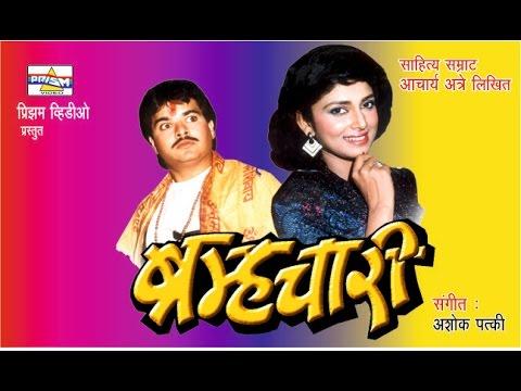 Brahmachari - Marathi Comedy Natak