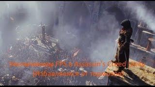 Увеличиваем FPS в Assassin's Creed Unity (Избавляемся от лагов)(, 2014-11-23T16:17:48.000Z)