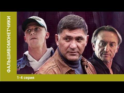 Фальшивомонетчики. 1-4 Серии. Сериал. Криминальная Драма - Видео онлайн