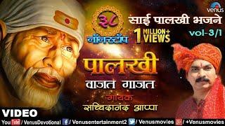 Sachidanand Appa : Palkhi Vajat Gajat - 38 Non-Stop Superhit Hungama Sai Palkhi Bhajane Vol.3/1
