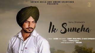 ik suneha(full song) || sony dhaliwal || new punjabi song 2018