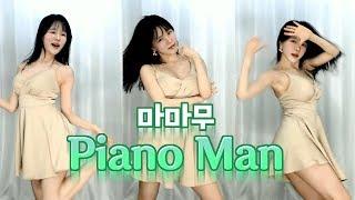 고두림] 마마무(Mamamoo) - 피아노 맨(Piano Man)ㅣK-POP FREE DANCE