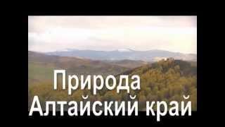 видео природа алтайского края