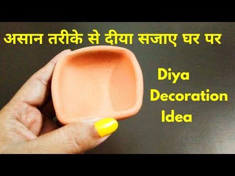 असान तरीके से दीया सजाये घर पर / Diya Decoration Ideas – Monikazz DIY
