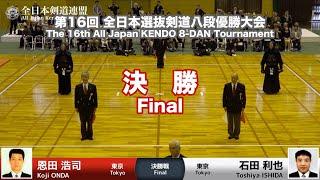 Koji ONDA KMe-D Toshiya ISHIDA - 16th Japan 8dan KENDO Championship - Final 31