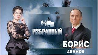 ИЗБРАННЫЙ Борис Акимов