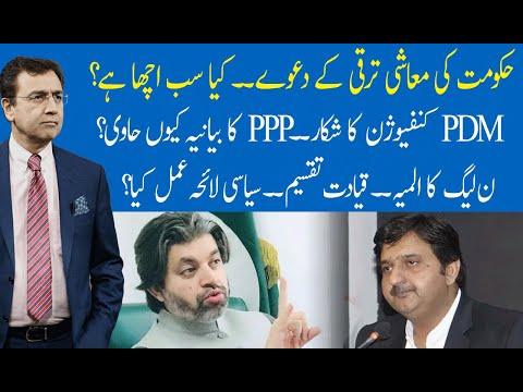 Hard Talk Pakistan with Dr Moeed Pirzada | 31 May 2021 | Ali Muhammad Khan | 92NewsHD thumbnail