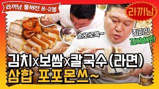 [ENG/CHN] 🍜8-2봉 최고의 삼합! 김.보.라는 싸이언쓰~완벽의 밸론쓰~ | 라끼남 풀버전