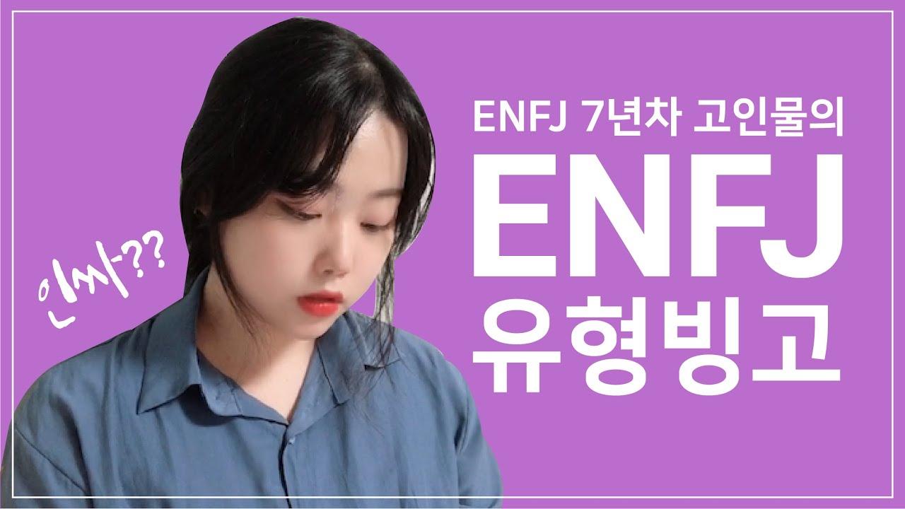 My MBTI type - ‼ENFJ 유형 빙고‼ | ENFJ 7년차 고인물은 어떨까?