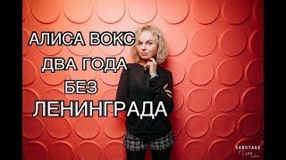 АЛИСА ВОКС. ДВА ГОДА БЕЗ ЛЕНИНГРАДА.