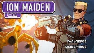 Ion Maiden. I've got bal....ooops!