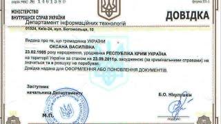 ДК сделал справки о несудимости бесплатными(http://roadcontrol.org.ua/node/2271 Добровольцы, которые хотят официально оформиться для участия в антитеррористической..., 2014-07-29T14:04:28.000Z)