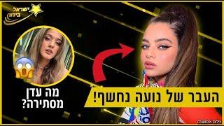 חשיפה: העבר המביך של נועה קירל!!! והפדיחה שעדן בן זקן מסתירה -  ישראל בידור #32