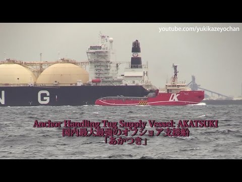 Anchor Handling Tug Supply Vessel: AKATSUKI (OFFSHORE JAPAN, IMO: 9728966)