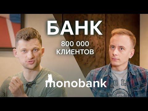 «Банк без отделений» с 800 000+ клиентов. // Дмитрий Дубилет, MONOBANK