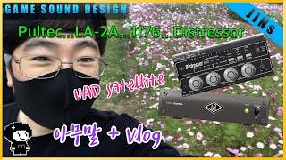 [아무말 + Vlog] 효과음 제작에 UAD Plug …