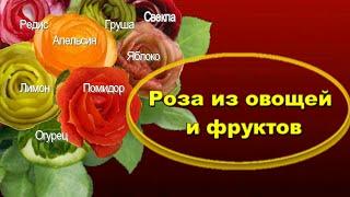 Как сделать цветок розу из овощей и фруктов. С примерами использования для украшения блюд.