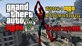 GTA V#Howto - สอนลงmod สไปเดอร์แมน ยิงใย ใหม่ล่าสุด!!! (Gta v SpiderMan Mod,Gta vลง Mod สไปเดอร์แมน)