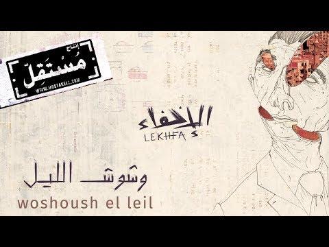 وشوش الليل - مريم صالح وموريس لوقا وتامر أبو غزالة #الإخفاء