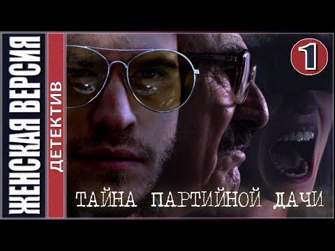 Женская версия 5. Тайна партийной дачи (2019). 1 серия. Детектив, премьера.