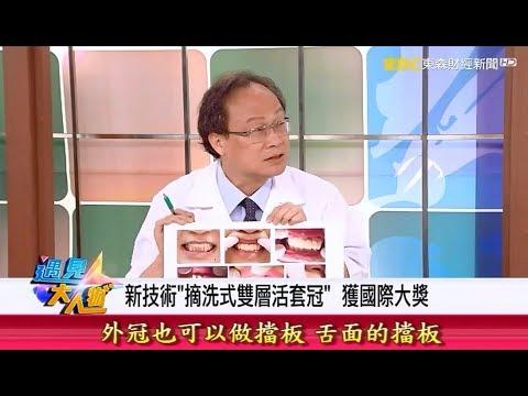 不用再狂拔牙了!! 病患不用再被狂拔牙了!! 林泰武醫師 雙層活套冠彈夾牙 電視專訪