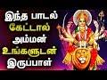 Amman Best Tamil Songs | Powerful Durgayei Tamil Padalgal | Powerful Durga Mantra | tamil Padal