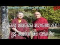H.H. Trinley Thaye Dorje and H.H. ogyen Trinley Dorje met personally. published on 17/10/2019