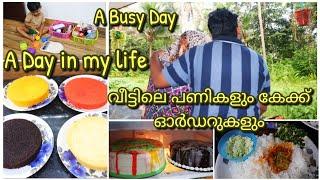വീട്ടിലെ പണികൾക്കിടയിൽ കേക്ക് ഓർഡറുകളും||A busy day in my life||breakfast||lunch preperation||vlog