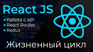 React & Redux #11 Методы жизненного цикла (Lifecycle methods)