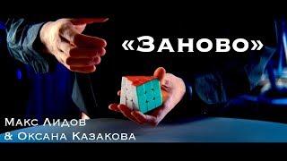 Макс Лидов & Оксана Казакова - Заново