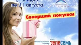 """Совместная акция журнала """"Телесемь"""" и ТЦ """"Пирамида"""""""