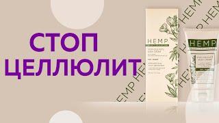 Антицеллюлитный крем HEMP BEAUTY COLLECTION Гринвей