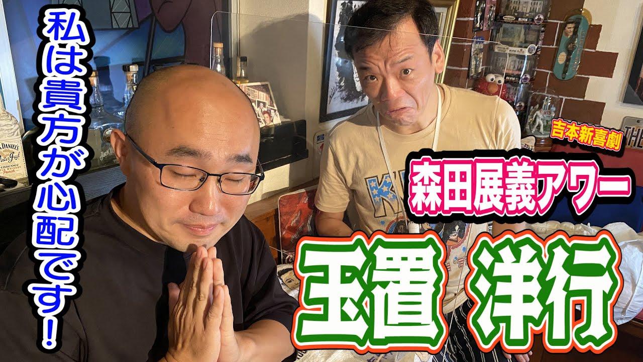 森田展義アワー【玉置洋行】〜私は貴方が心配です!〜吉本新喜劇
