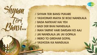 Shyam Teri Bansi - Janmashtami Songs - Krishna Janmashtami Songs - Devotional Songs