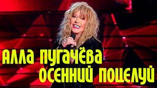 "Download Алла Пугачева ""Осенний поцелуй"" Mp3 and Videos"
