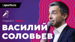 Василий Соловьев – о Татьяне Тарасовой, судействе в фигурном катании и Анне Семенович