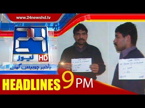 News Headlines | 9:00 PM | 24 January 2018 | 24 News HD