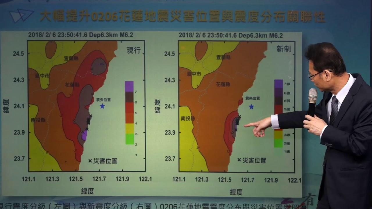 地震震度新分級 109年元旦上路|中央社即時影音 - YouTube