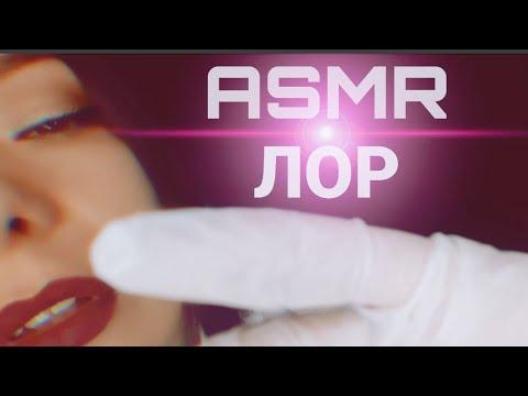 АСМР. Осмотр у врача Лора. Ролевая игра. ASMR Doktor 👩⚕️