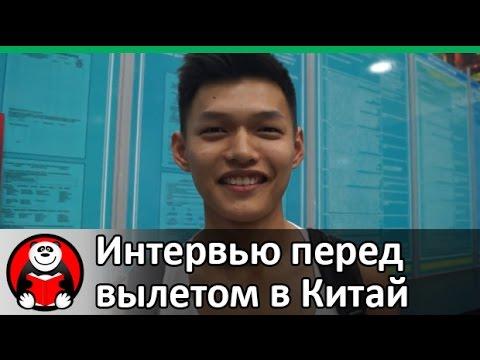 Видео отчет проводов на обучение в Китай. Ильдар