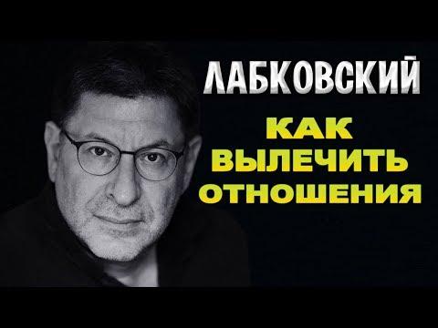 МИХАИЛ ЛАБКОВСКИЙ - КАК ВЫЛЕЧИТЬ СВОИ ОТНОШЕНИЯ