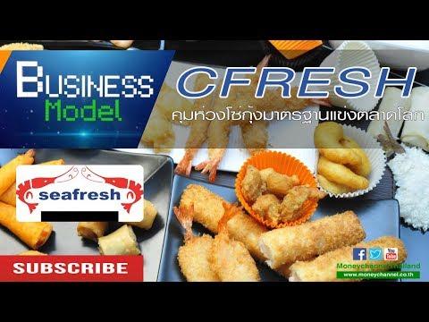 Business Model | CFRESH คุมห่วงโซ่กุ้งมาตรฐานแข่งตลาดโลก #14/03/18