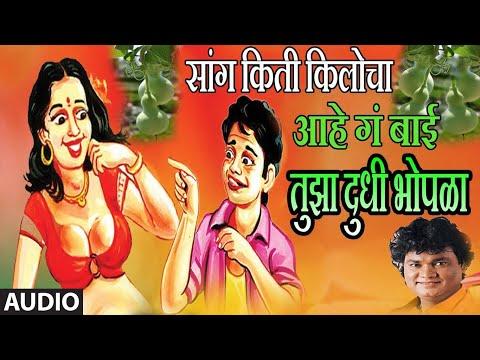 TUJHA DUDHI BHOPLA (SAANG KITI KILOCHA AAHE GA BAAI) - MARATHI LOKGEETBY ANAND SHINDE