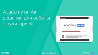 Академия рекламы: Аудиторные решения Google